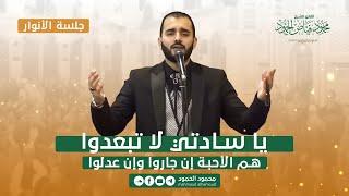 يا سادتي لا تبعدوا   جلسة الأنوار   المنشد محمود الحمود