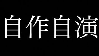 ショートフィルム:自作自演