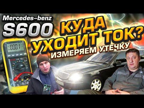 Mercedes Benz S600w220 Поиск утечки тока и не тока