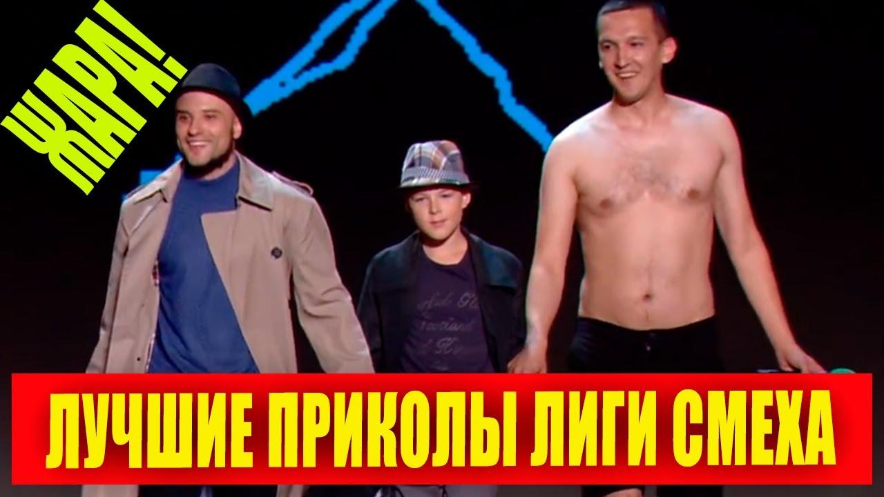 Ржачный и Угарный сборник - Подборка лучших приколов 2020 Летнего Кубка Лиги Смеха