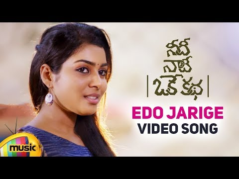 Needi Naadi Oke Katha Movie Songs | Edo Jarige Video Song | Sree Vishnu | Satna Titus | Nara Rohit