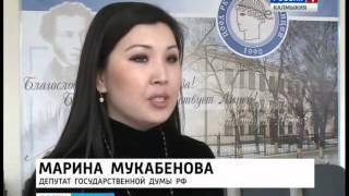Депутат Государственной Думы Марина Мукабенова провела встречу в Элистинском лицее(, 2016-02-16T11:54:06.000Z)