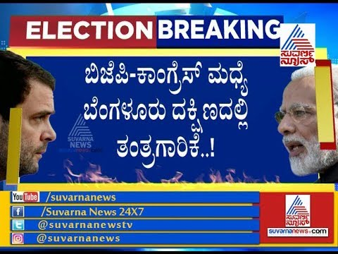 Congress Released Candidate List Except Bengaluru South And Dharwad