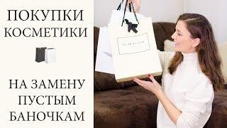 Покупки косметики против осенней хандры