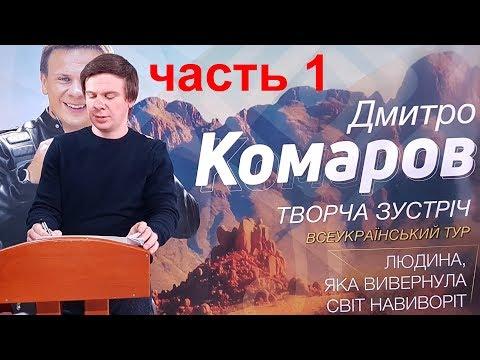 Дмитрий Комаров (МИР НАИЗНАНКУ). Часть 1. Творческая встреча в Николаеве. 25.12.2017