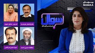 Sawal with Amber Shamsi | SAMAA TV | 26 June 2019