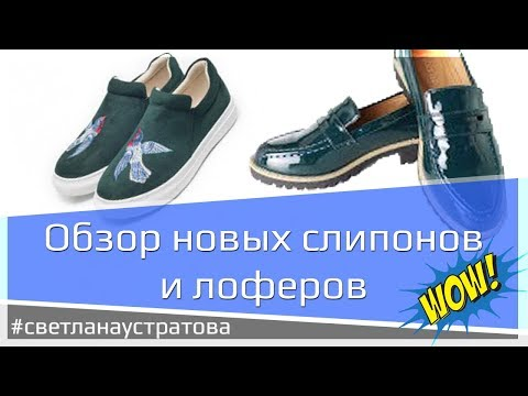 АЛФАВИТ интернет магазин недорогой обуви и сумок