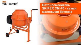 Самая маленькая бетономешалка. Обзор бетоносмесителя Skiper СМ-70