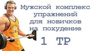Мужской комплекс упражнений для новичков на похудение (1 тр)