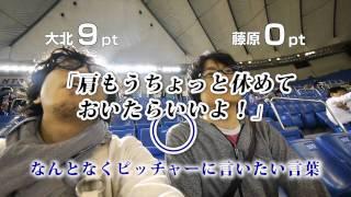 ヤジのふりして温かい言葉(プTV) thumbnail