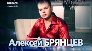 Алексей Брянцев в Иванове
