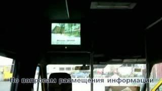 Рекламный монитор в маршрутке г. Гайсин(Демонстрация работы рекламного монитора в маршрутке г. Гайсин По вопросам размещения информации (067)6050376,..., 2010-10-21T07:44:21.000Z)