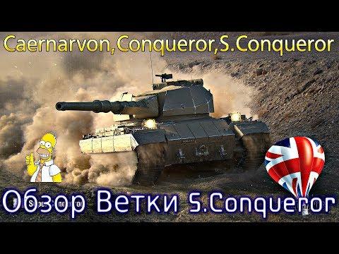 Обзор ветки Super Conqueror. От Caernarvon к топу. Пока ещё можно, но буквально через пол года...💥