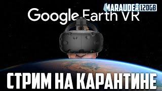 ЗАКРЫЛИ НА КАРАНТИН? ПУТЕШЕСТВИЯ В 2020! - GOOGLE EARTH VR - стрим