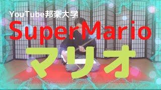 YouTube邦楽大学 スーパーマリオ ひとりフィルハーモニー+ワン