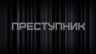 Xasanov music prod. - criminal. Саундтрек к фильму\видео\игре. Минус для рэпа