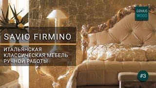 Savio Firmino. Итальянская мебель Savio Firmino | Мебель и кухни от Сергея Пашкова