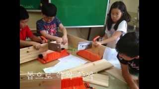 초등학교 목공수업