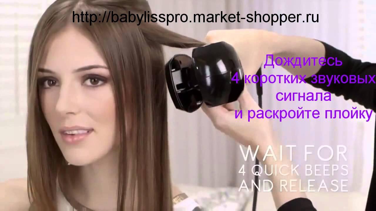 Великая бигуди -showliss автоматические Щипцы для завивки волос .