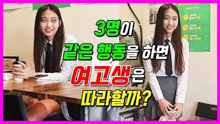 [KOREANPRANK] Amazing Cafe funny fake rule actions! LOL Beauty High Schoolgirls Will Follow Us? LOLL