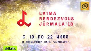 """Фестиваль """"Лайма. Рандеву. Юрмала-2018"""" пройдет 19-22 июля"""