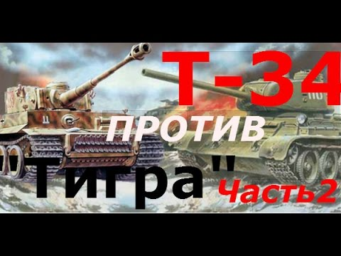 Танковый симулятор Т-34 против Тигра ч.2