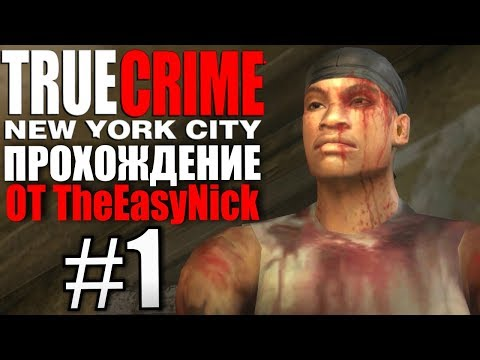 True Crime: New York City.  Прохождение. #1.