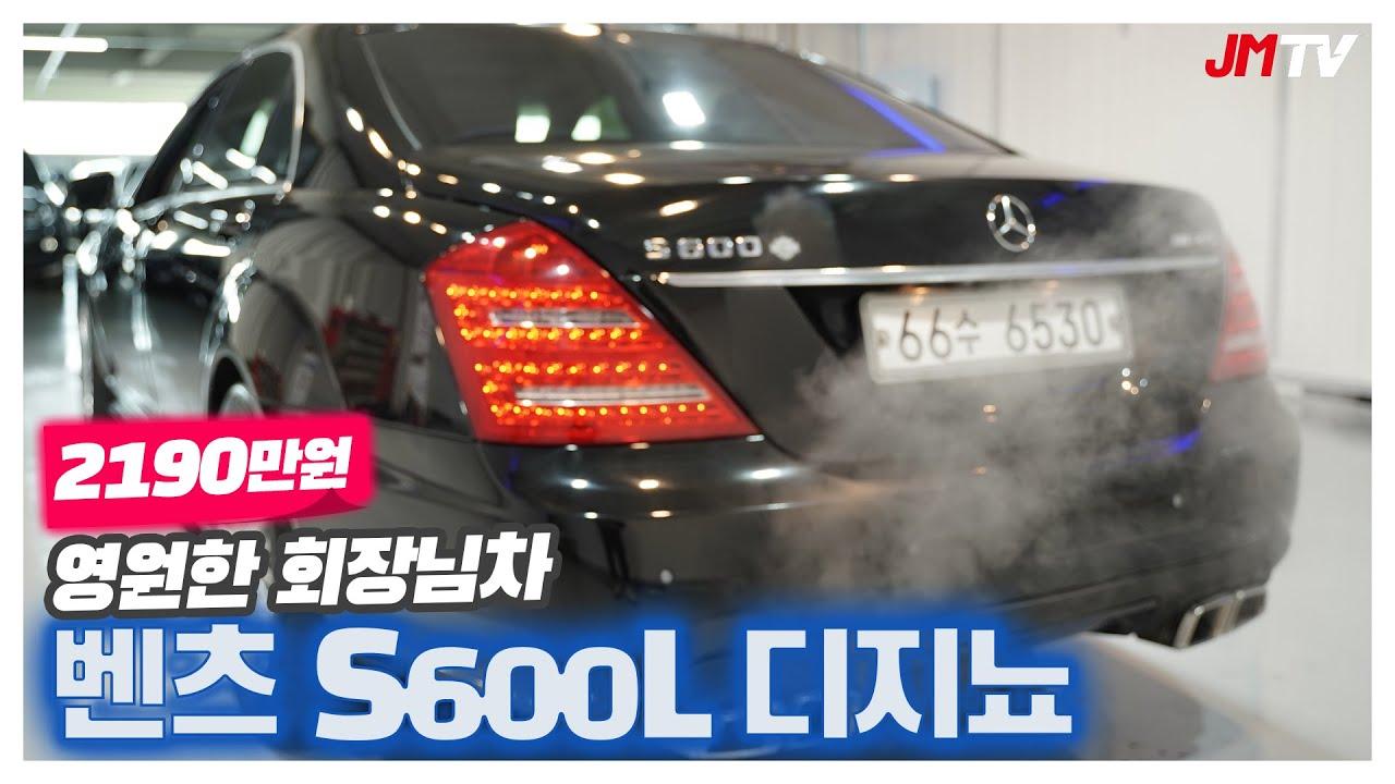 2천 초반으로 회장님차의 끝판왕 벤츠 S600L 디지뇨 에디션 (신형개조만 천만원 ㅠㅠ)