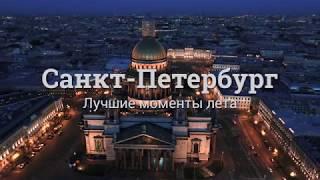 Санкт-Петербург: Лучшие моменты лета (трейлер)