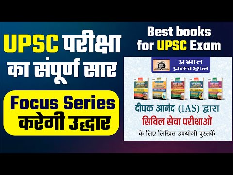 UPSC परीक्षा का संपूर्ण सार Focus Series करेगी उद्धार || UPSC EXAM 2022 || Prabhat Exam