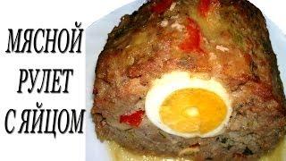 Праздничный мясной рулет с яйцом.  Мясной рулет рецепт.
