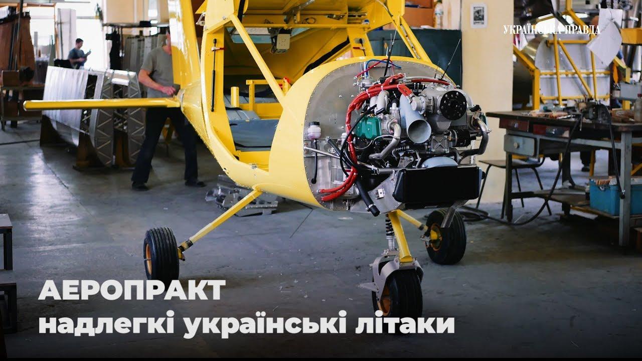 Як у Києві збирають надлегкі українські літаки - YouTube