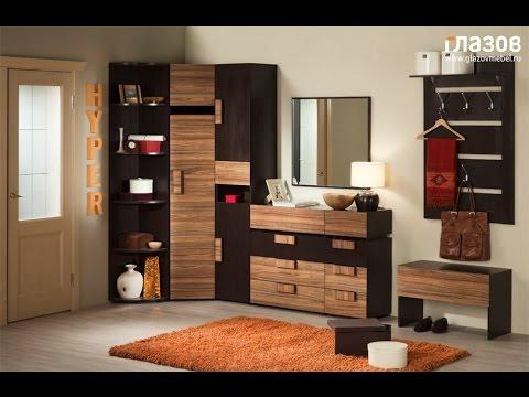 Прихожие продажа товаров для интерьера по привлекательным ценам от интернет-магазина moya-mebel. Ru. Мы предлагаем купить недорогую мебель от ведущих производителей в москве.