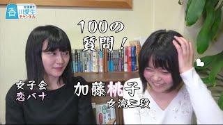 香川愛生 Twitter https://twitter.com/MNO_shogi 「糸谷哲郎八段に81の質問!」https://t.co/XI98gPLbU9 「香川愛生女流三段に100の質問!