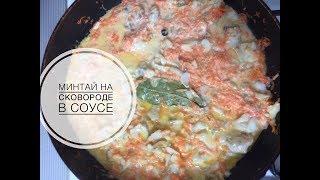 #рецепт #вкусно #ужин #рыба ****ФИЛЕ МИНТАЯ НА СКОВОРОДЕ В СОУСЕ*****