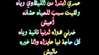 Omry Ebtada- Tamer Hosny / عمري إبتدا - تامر حسني مع الكلمات