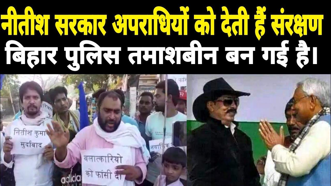 Nitish Kumar की सरकार अपराधियों को देती हैं संरक्षण||Bihar Police हो गया है पंगु:SSP||SVP