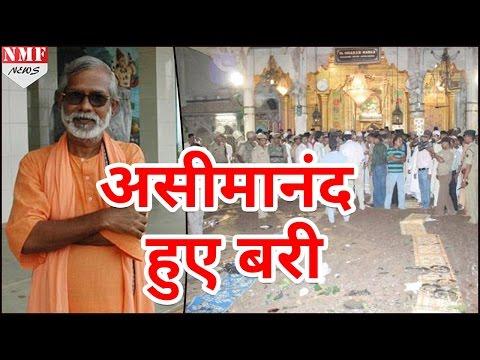 Ajmer Blast Case में आया बड़ा फैसला, Asseemanand हुए बरी | Must Watch !!!