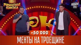 +50 000 - Менты на Троещине | Рассмеши Комика новый сезон