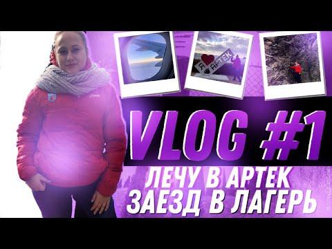 ЛЕЧУ В АРТЕК // ARTEK VLOG #1 // Заезд в лагерь Полевой