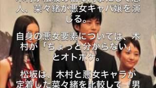 ドラマ、サイレーンに出演する俳優の松坂桃李が、 木村文乃と菜々緒の悪...