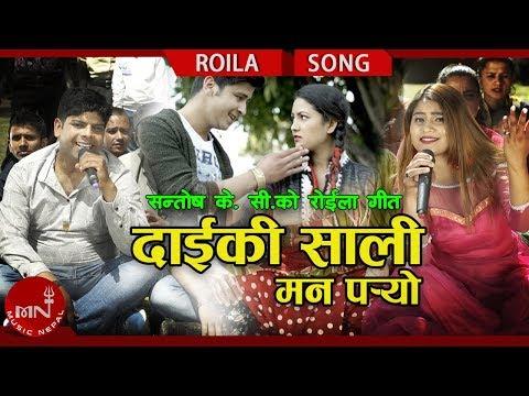 New Roila Song 2075/2018 | Daiki Sali Mann Paryo - Santosh KC & Lalita Paudel Ft. Ramesh & Pabitra