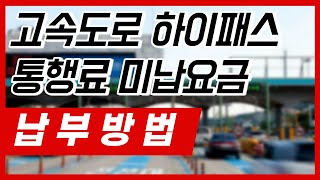 고속도로 통행료 하이패스 미납요금 납부 방법 충전하는 …