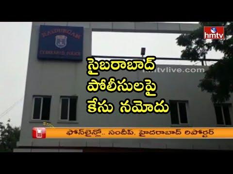 Case Filed on Cyberabad Police Over Land Scam | HMTV