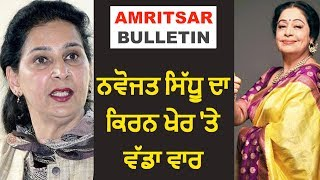 Navjot Sidhu ਨੇ Kiran Kher ਨੂੰ ਦੱਸਿਆ 'ਹੰਕਾਰੀ'