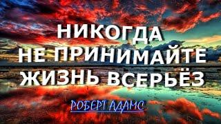 видео: НЕ ПРИНИМАЙТЕ ЖИЗНЬ ВСЕРЬЁЗ [Роберт Адамс]131