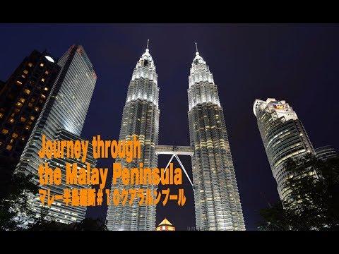 Journey through the Malay Peninsulaマレー半島縦断#10クアラルンプールKuala Lumpur