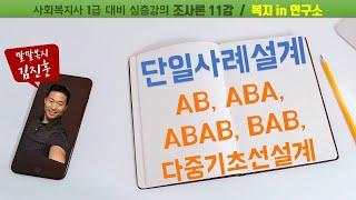단일사례설계, AB,ABA,BAB 설계 등, 2021년…