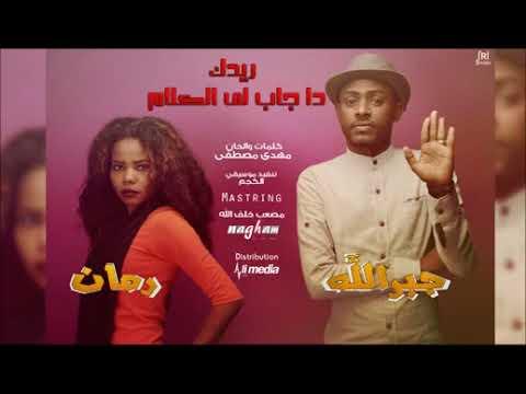 جديد #المبدعين جبرالله & رمان || ريدك دا جاب لي الكلام || New 2017 || أغاني سودانية 2017