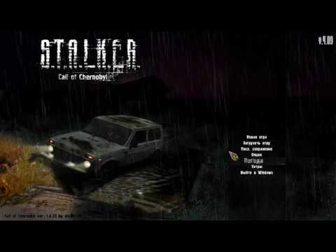 S.T.A.L.K.E.R. - Call of Chernobyl [stason174] Как лечить вылет по нехватке памяти.
